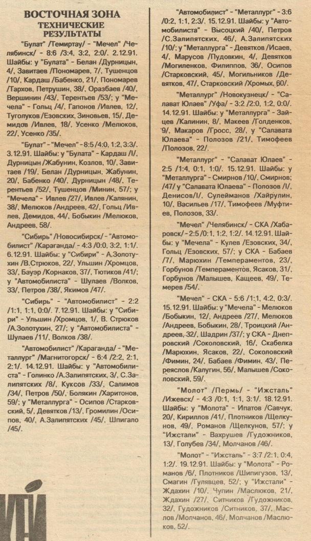 91-92 1 лига 19.jpg