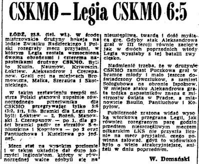 23.09.1959 ЦСК МО в Польше.jpg