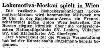 1958 Локо в Австрии 1.jpg