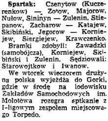 18.02.1957 Сп М - Польша.jpg