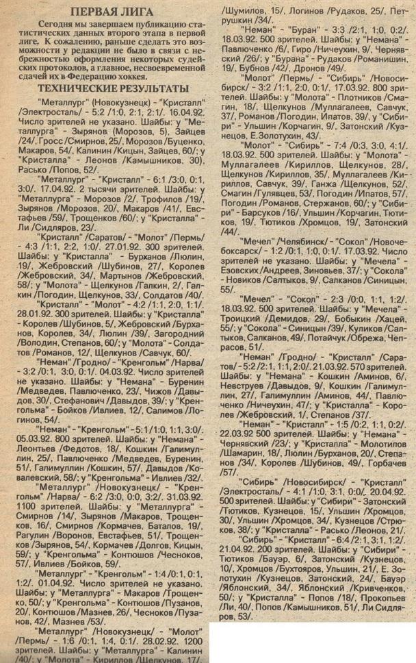 91-92 1 лига 34.jpg