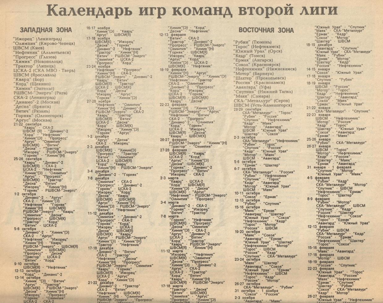 91-92 2 лига календарь 1.jpg