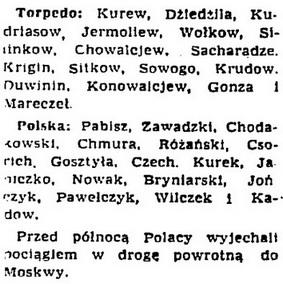 21.02.1957 Торпедо Г - Польша.jpg