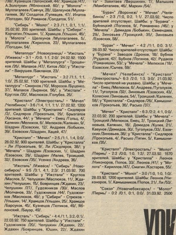 91-92 1 лига 30.jpg