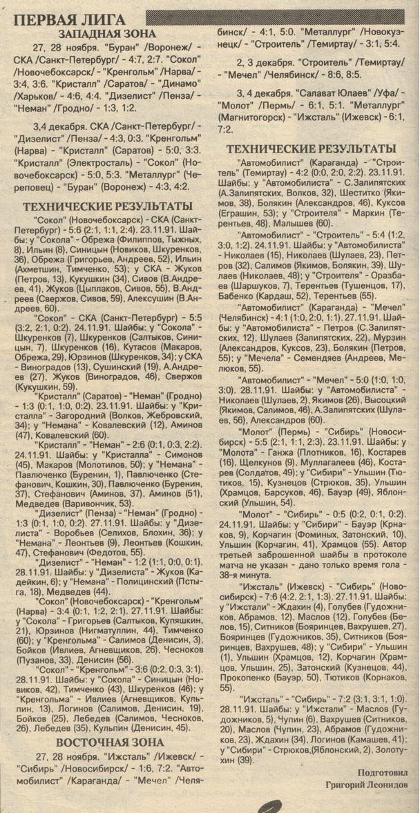 91-92 1 лига 13.jpg