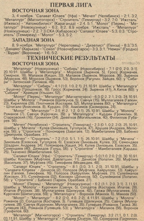 91-92 1 лига 9.jpg