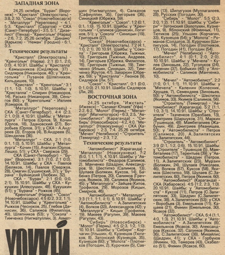 91-92 1 лига 7.jpg