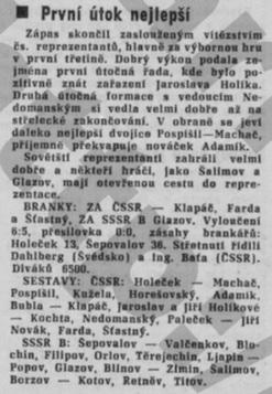 25.03.1973 СССР-2 - ЧССР.jpg