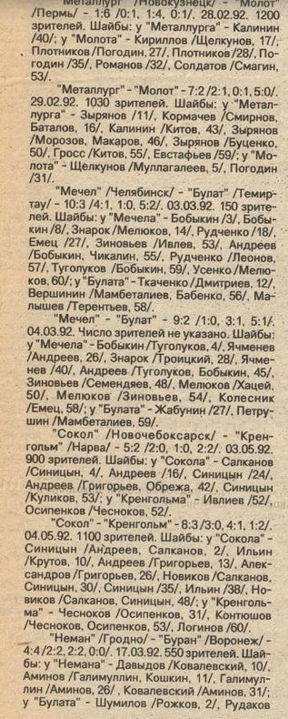 91-92 1 лига 35.jpg
