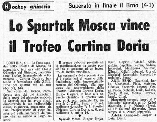 1.08.1972 Турнир в Кортине.jpg