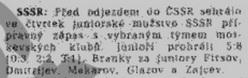 21.02.1963 СССР юн - сб. клубов Москвы.jpg
