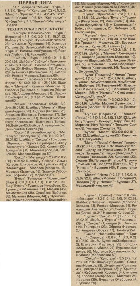 91-92 1 лига 22.jpg