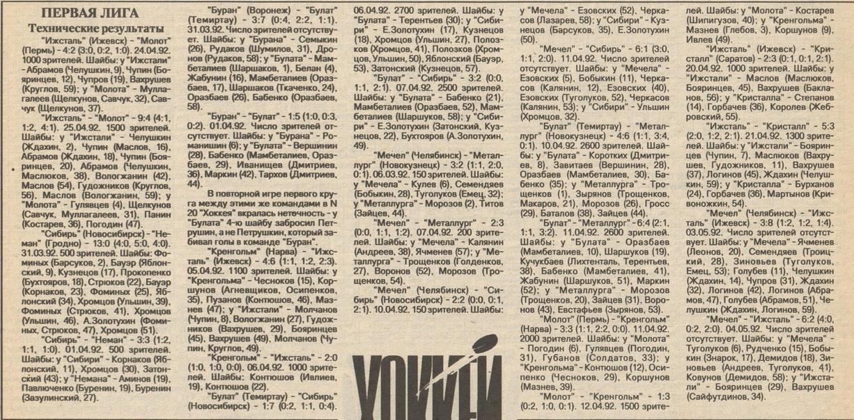 91-92 1 лига 33.jpg