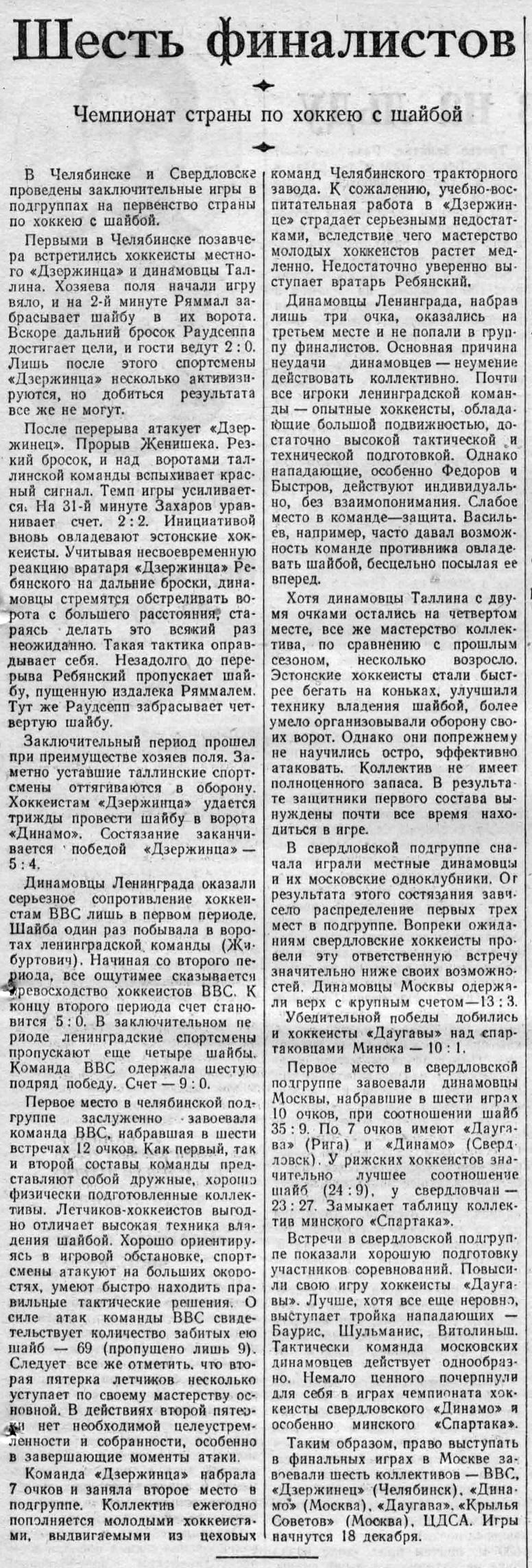 1951-12-13_146_05.jpg