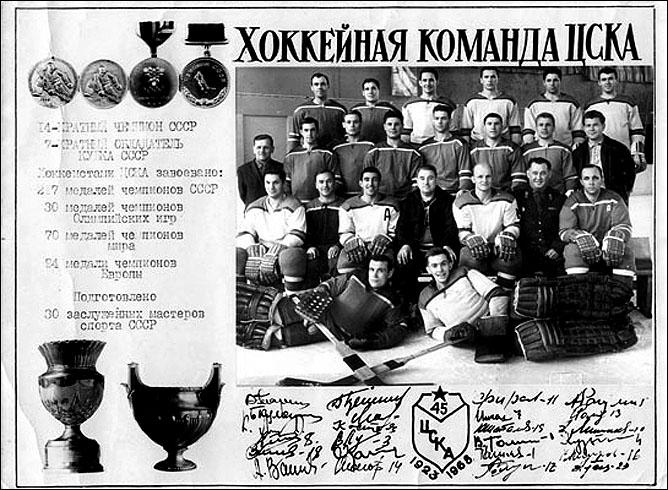 ЦСКА-68.jpg
