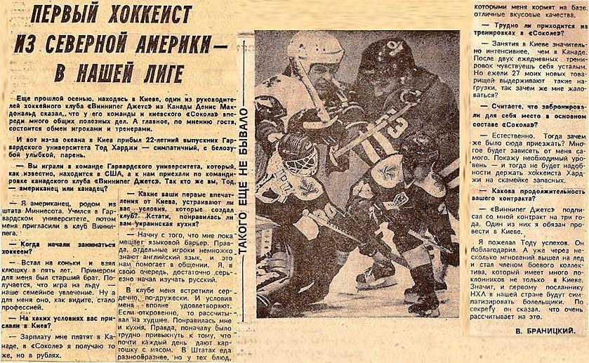 Т. Хартджи. Интервью газете ''Советский спорт'' 1990.jpg