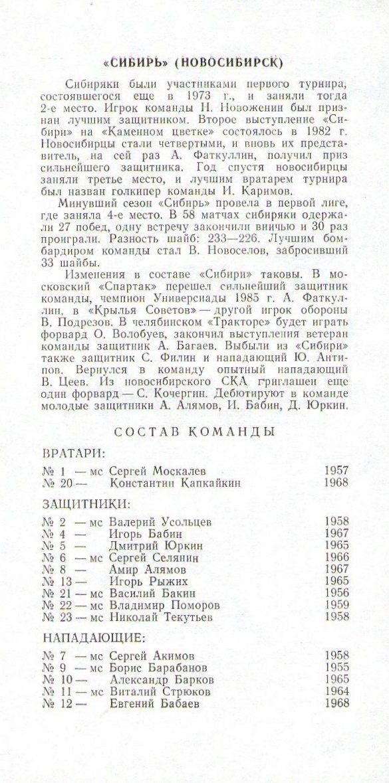 1985 КЦ (9).jpg