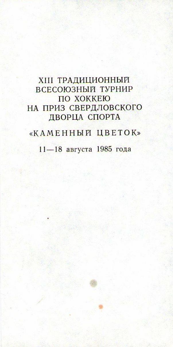 1985 КЦ (3).jpg