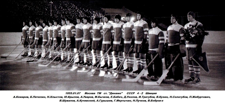 1955.01.07 Москва ТМ СССР 4-2 Швеция.jpg