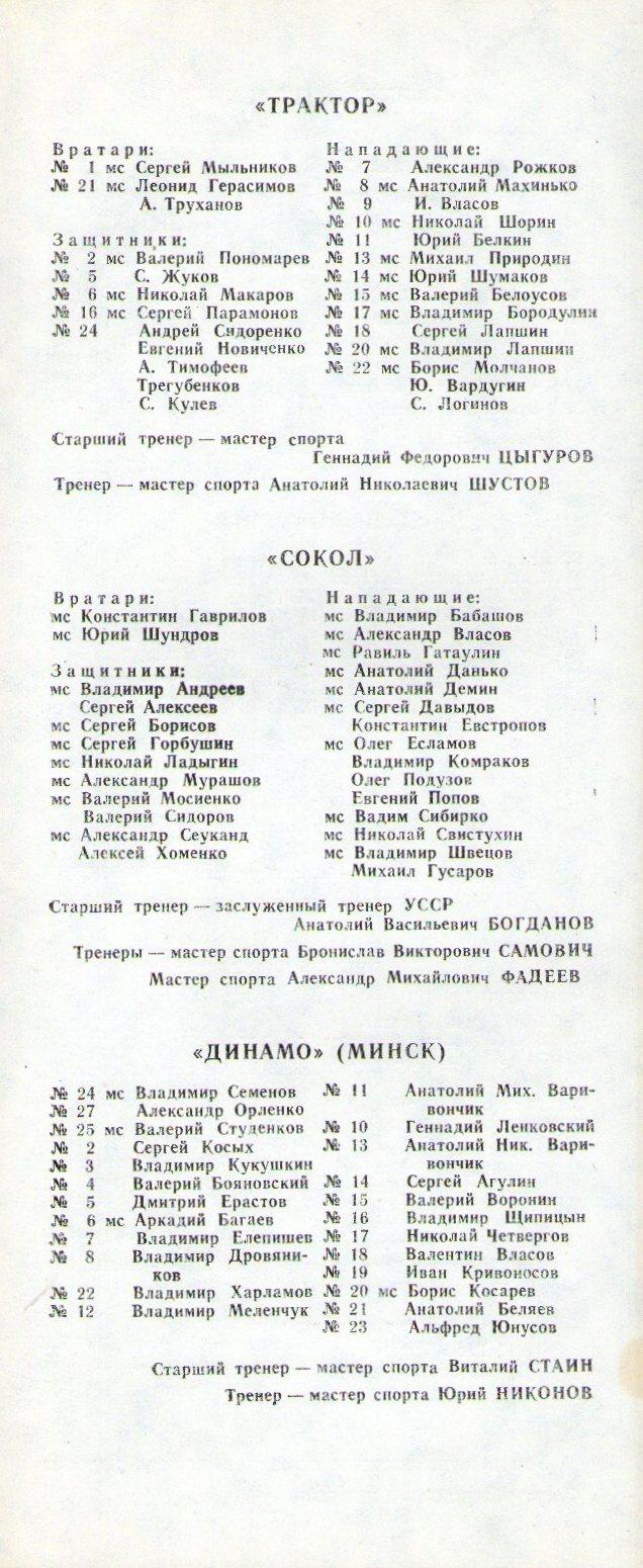 1979 КЦ (7).jpg