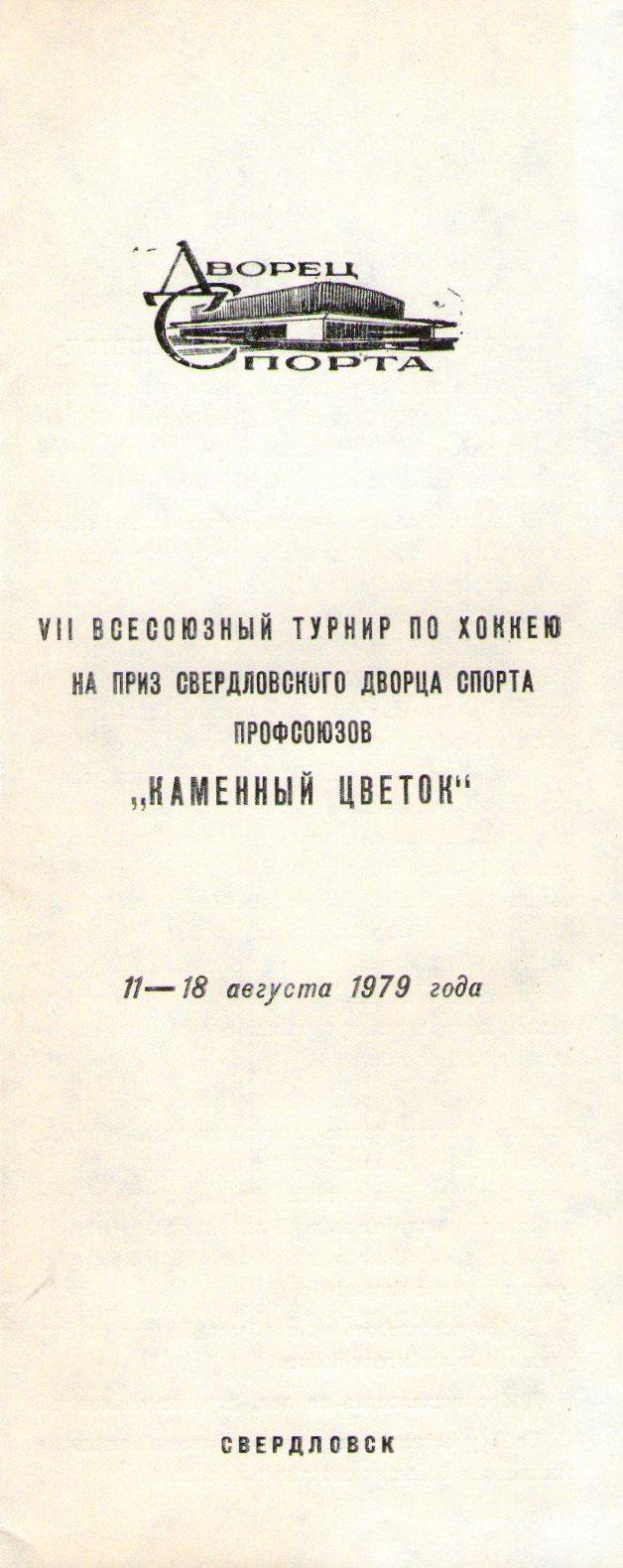 1979 КЦ (3).jpg