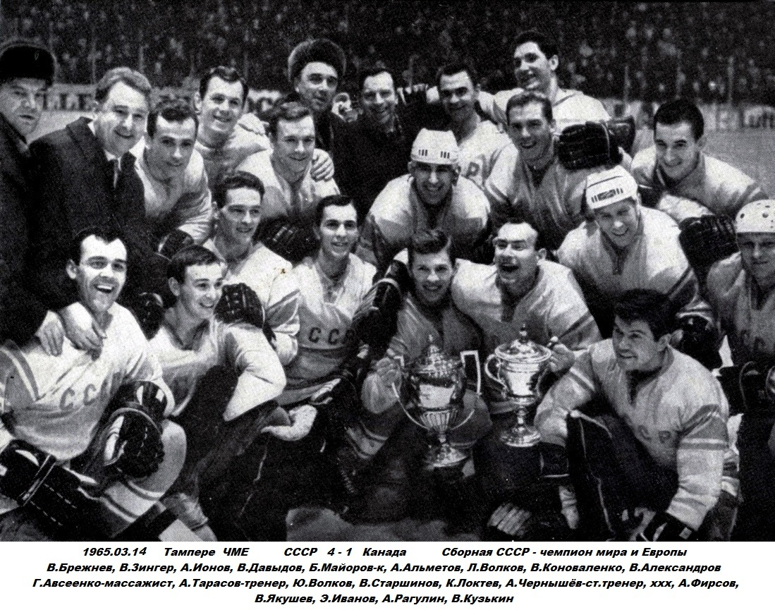 1965.03.14 Тампере ЧМЕ СССР 4-1 Канада.jpg