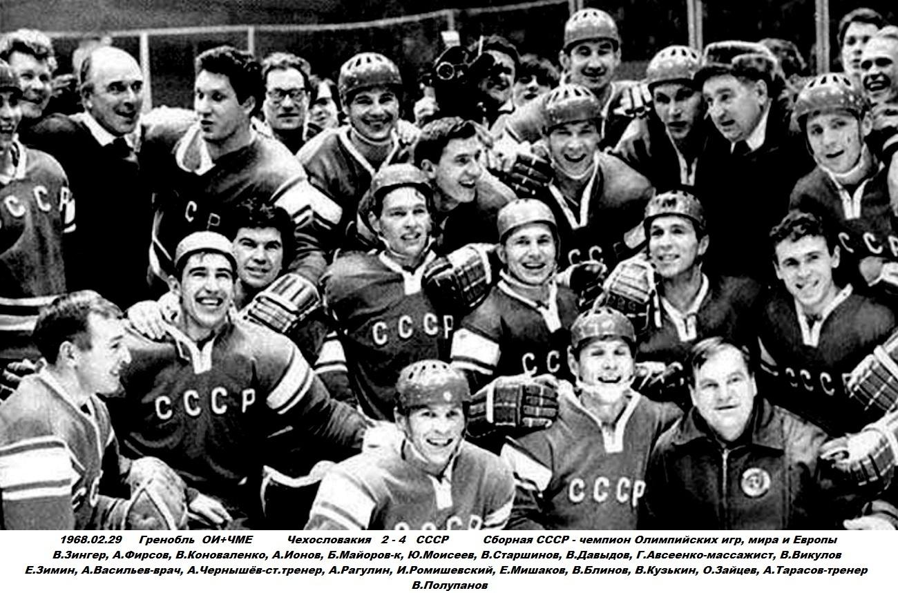 1968.02.29 Гренобль ОИ+ЧМЕ Чехословакия 2-4 СССР.jpg
