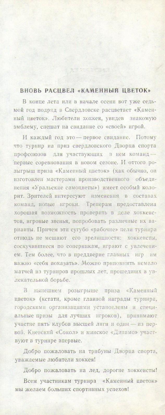 1979 КЦ (4).jpg