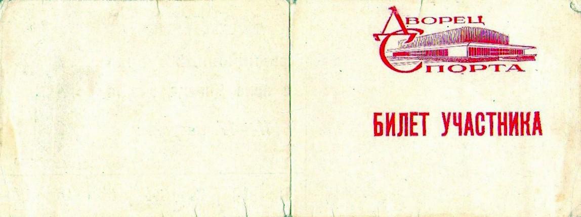 1985 КЦ пропуск (1).jpg