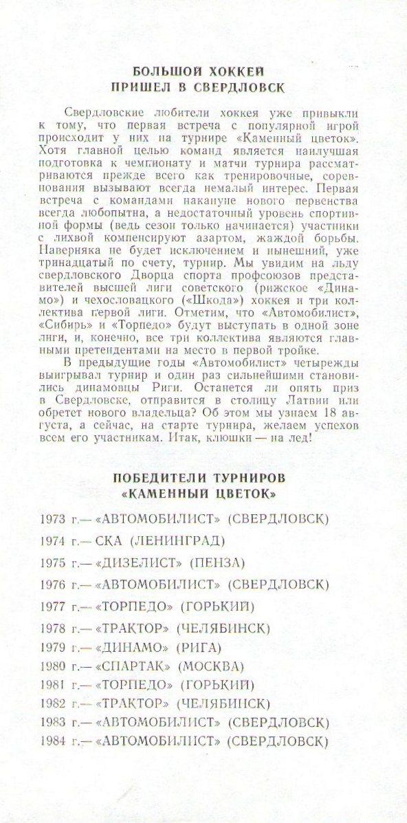 1985 КЦ (5).jpg