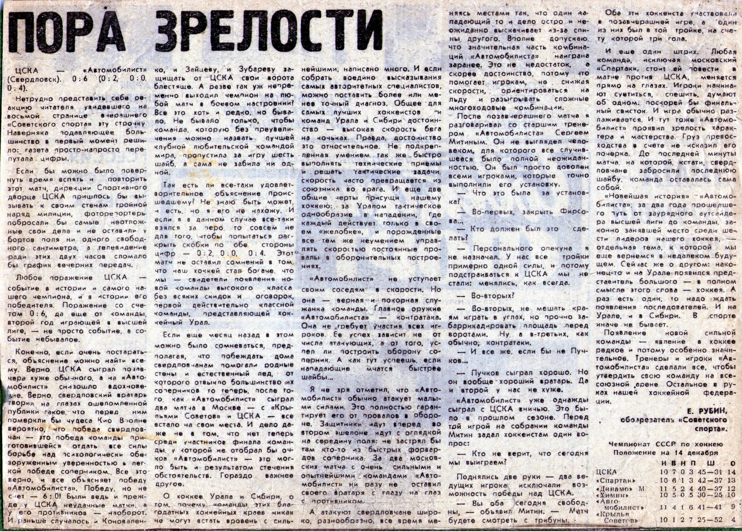 1968.12.12а ЦСКА 0-6 Автомобилист Св..jpg