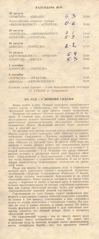 1981 КЦ (4).jpg