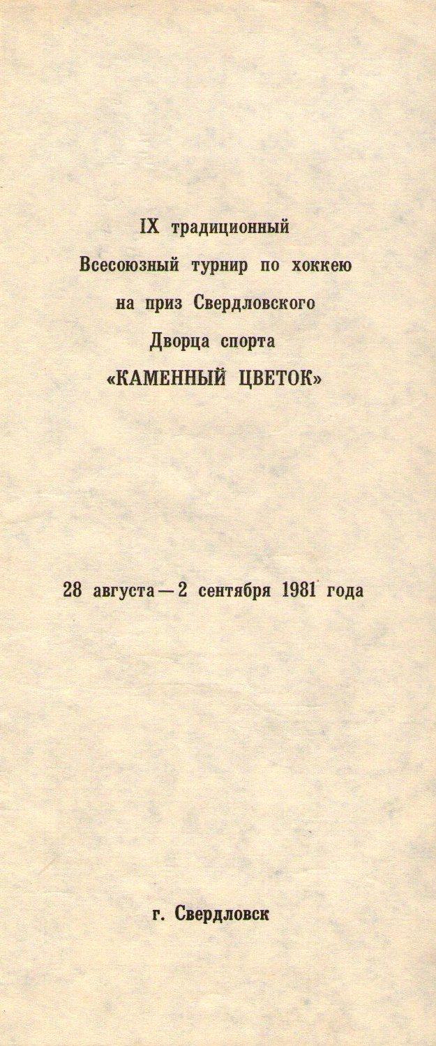 1981 КЦ (3).jpg