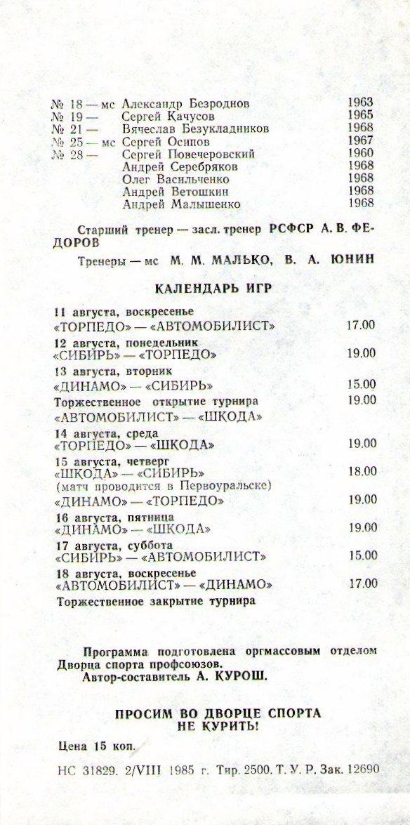 1985 КЦ (13).jpg