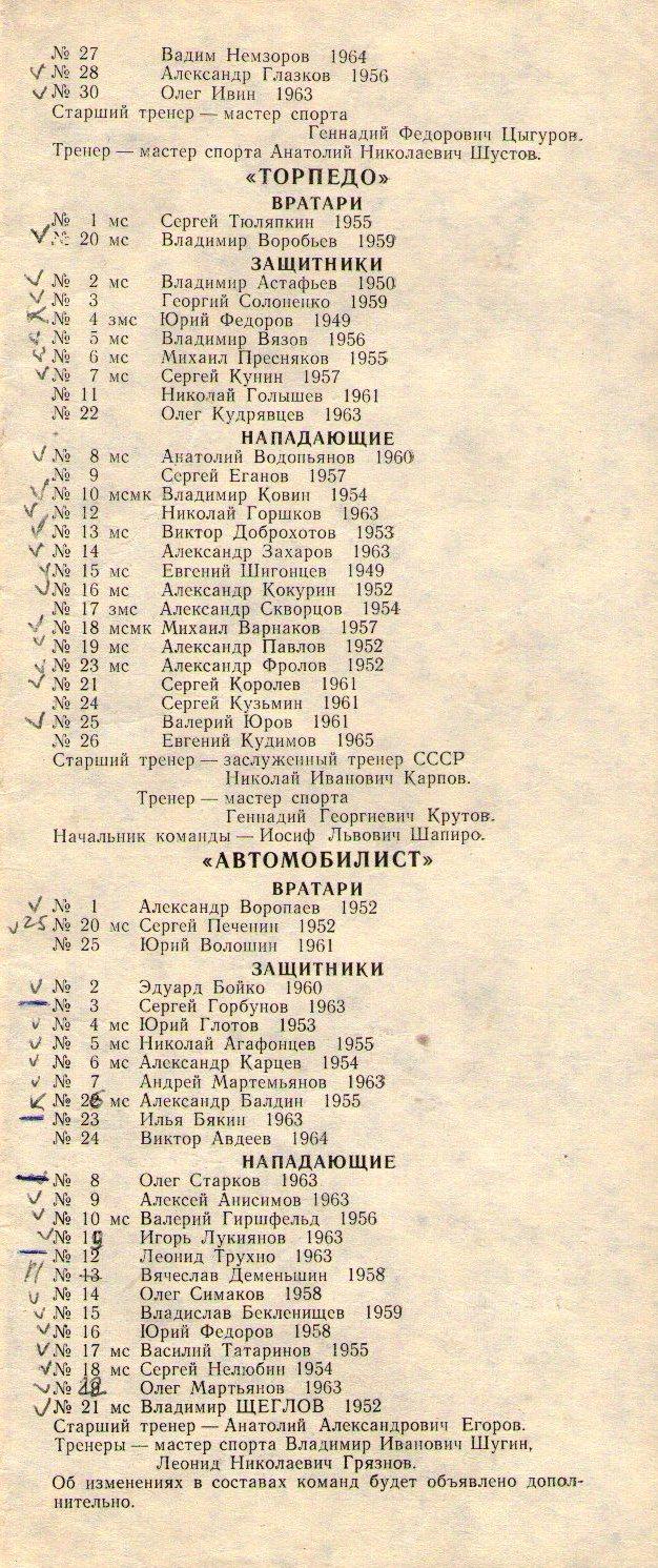 1981 КЦ (7).jpg
