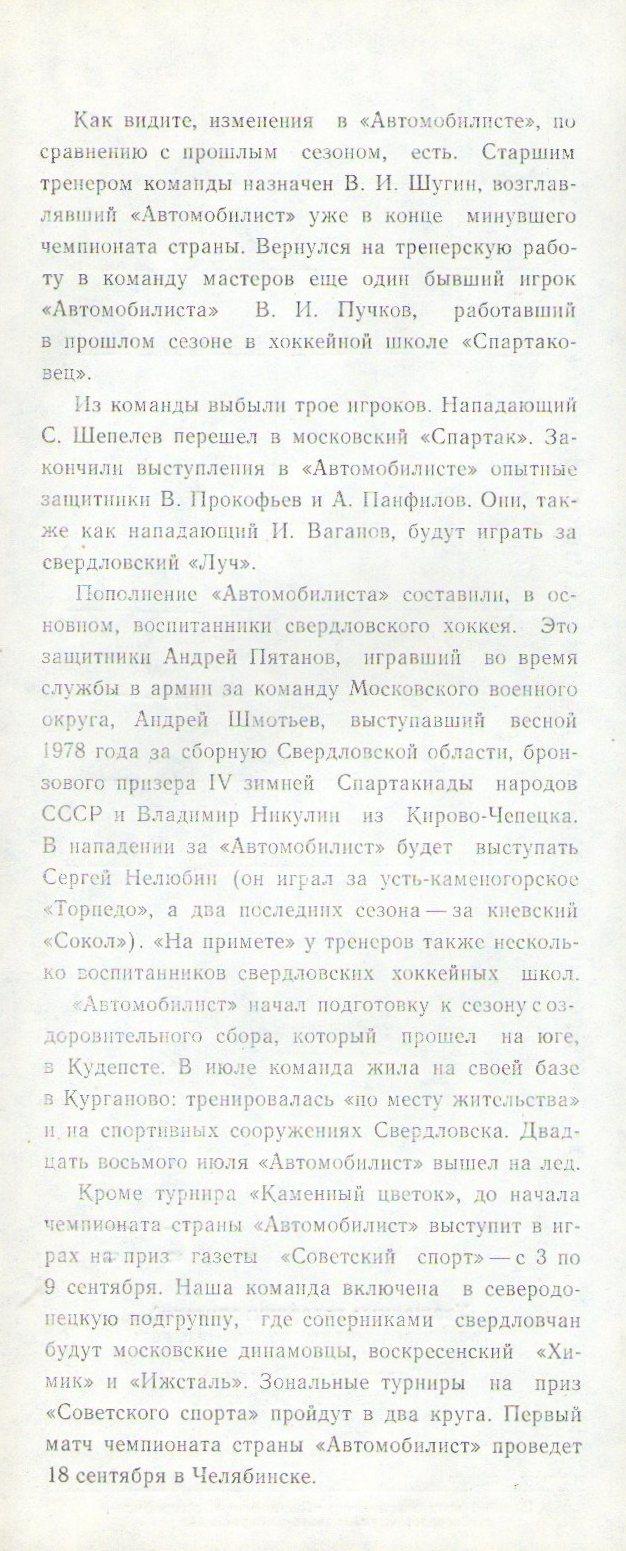 1979 КЦ (9).jpg