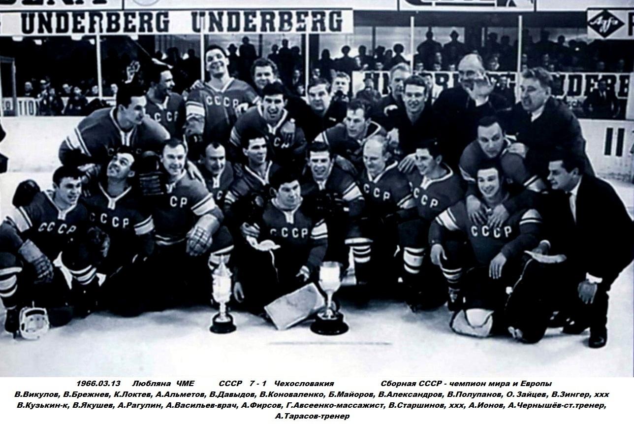 1966.03.13 Любляна ЧМЕ СССР 7-1 Чехословакия.jpg