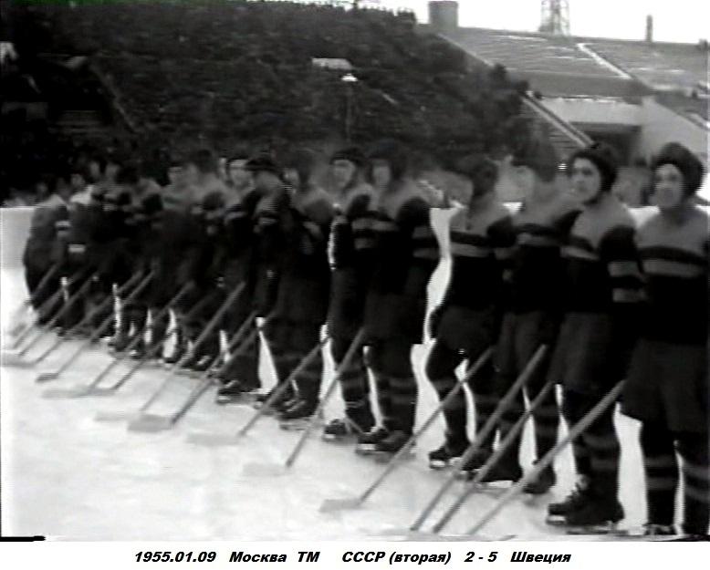 1955.01.09 Москва ТМ СССР (вторая) 2-5 Швеция.jpg