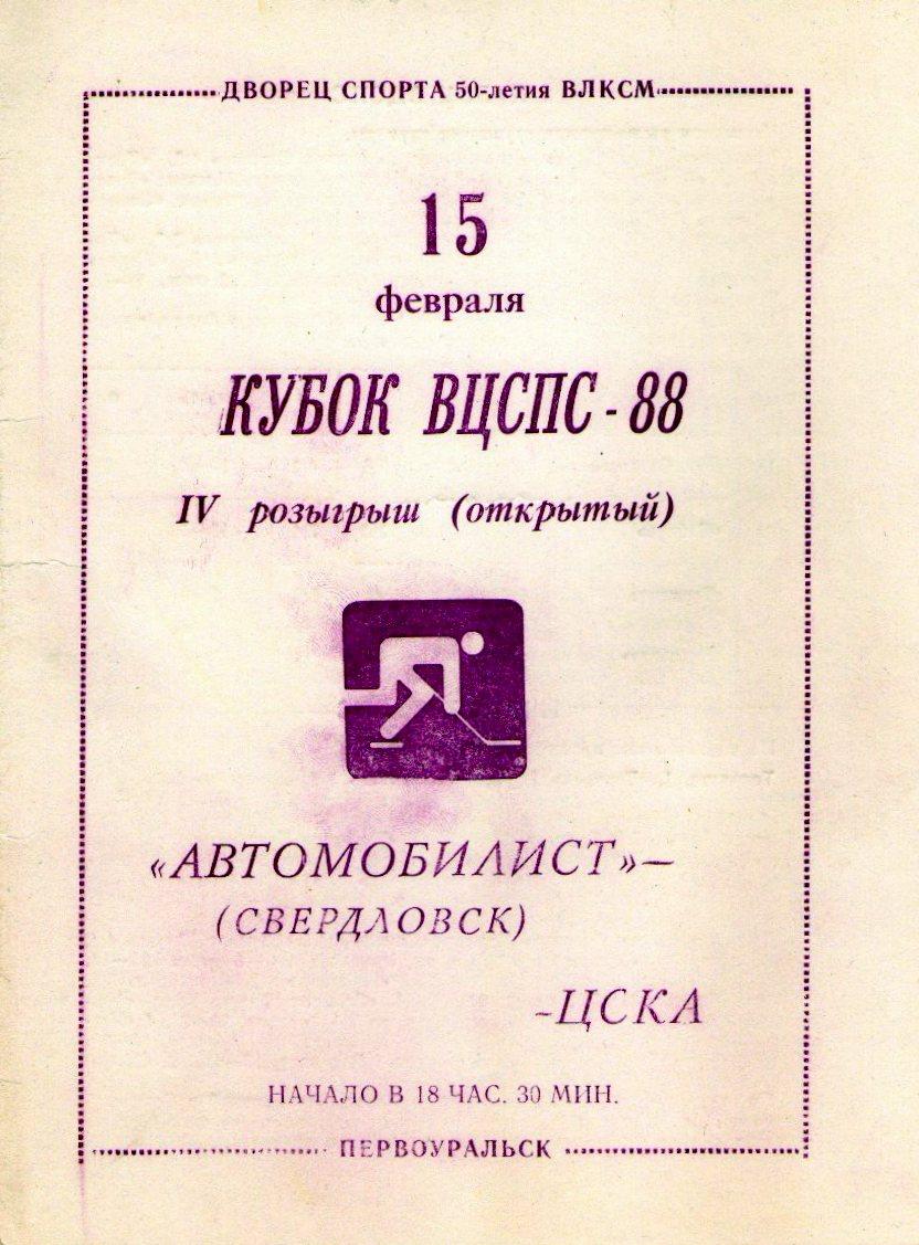 1988 КВЦСПС (1).jpg