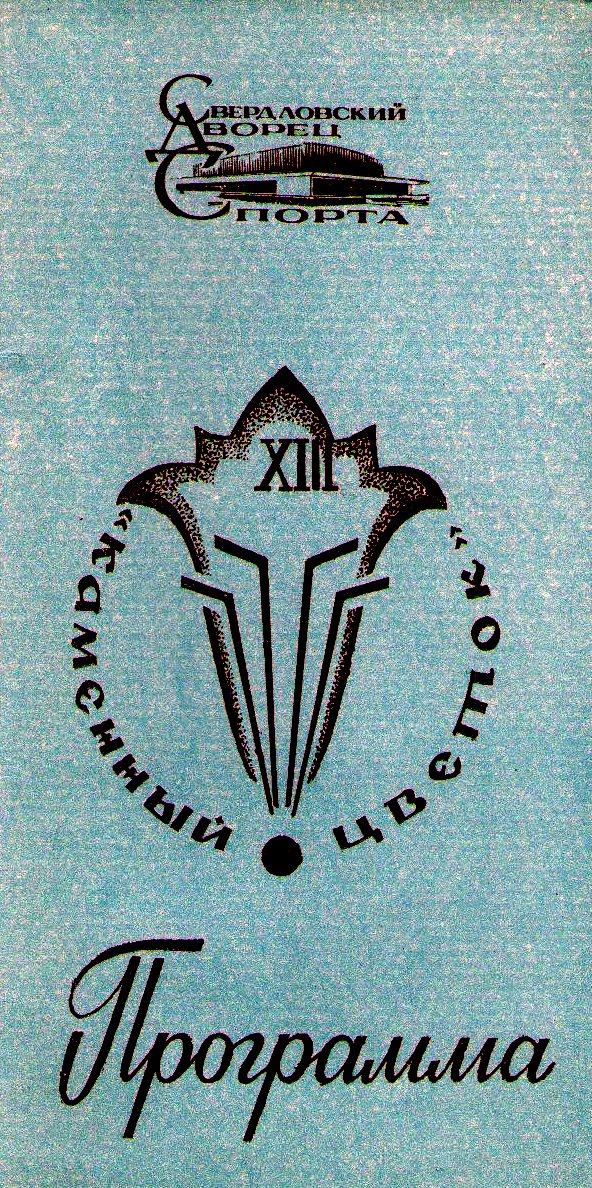 1985 КЦ (1).jpg