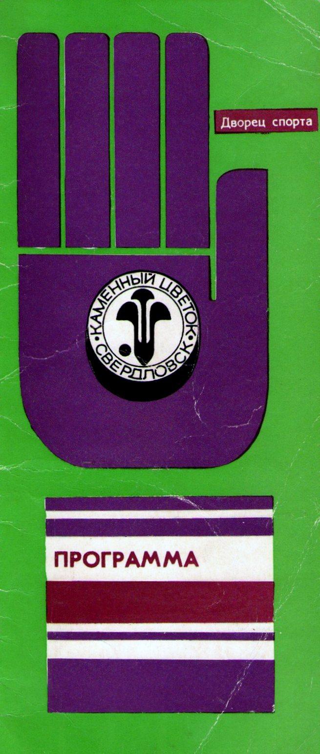 1981 КЦ (1).jpg