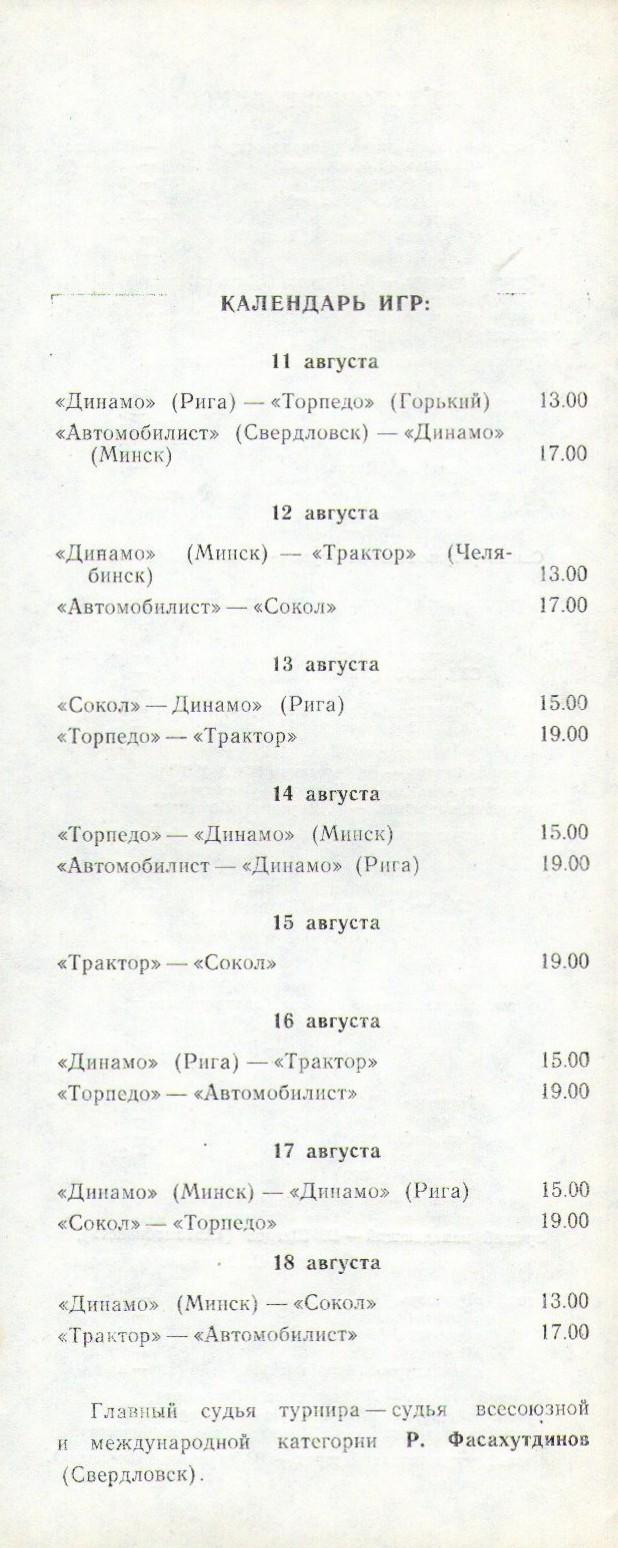 1979 КЦ (6).jpg