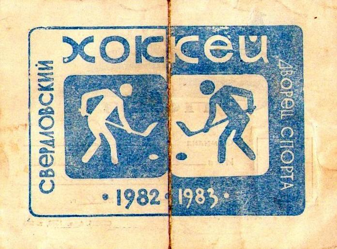 1982 КЦ пропуск (1).jpg