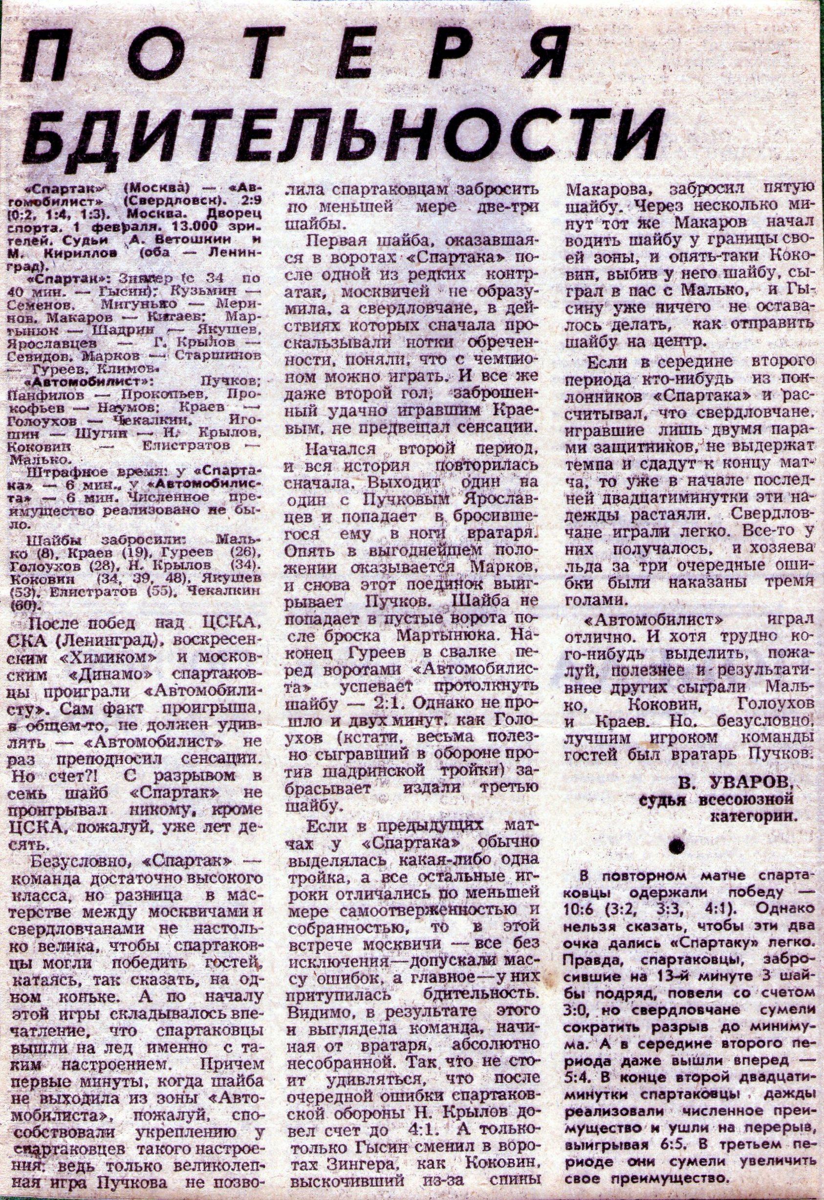 1970.02.01 Спартак 2-9 Автомобилист Св..jpg
