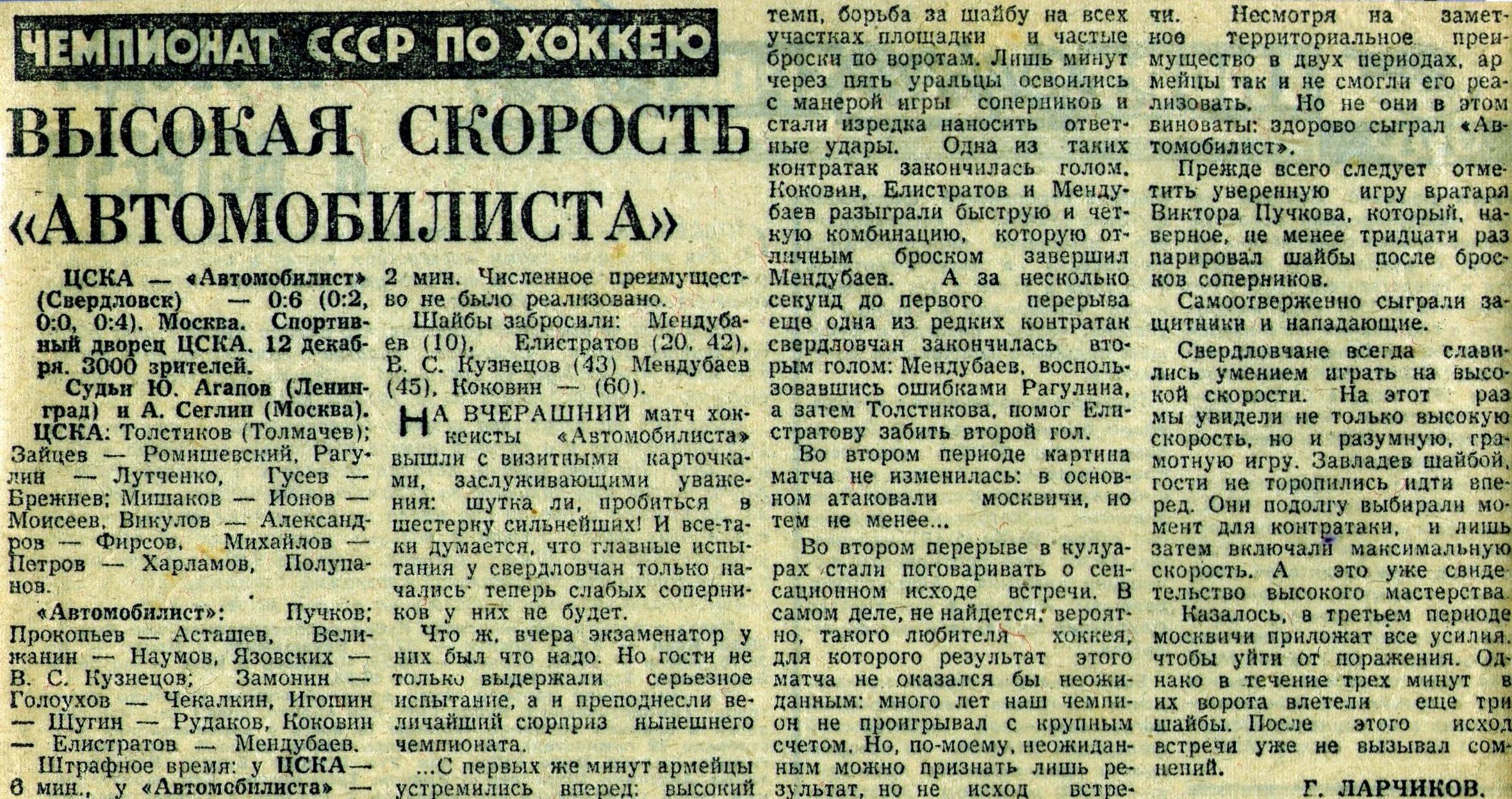 1968.12.12 ЦСКА 0-6 Автомобилист Св..jpg