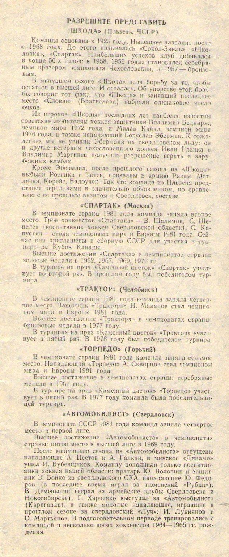 1981 КЦ (5).jpg