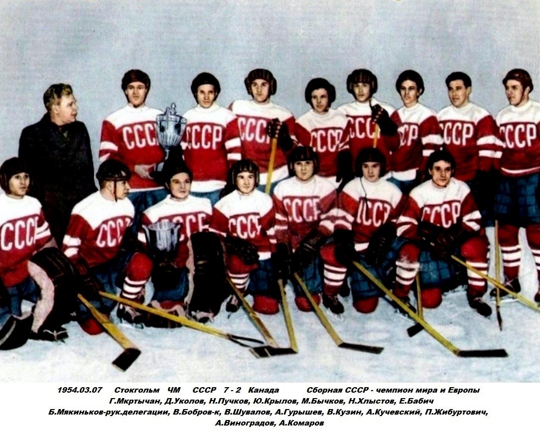 1954.03.07а Стокгольм ЧМ СССР 7-2 Канада.jpg