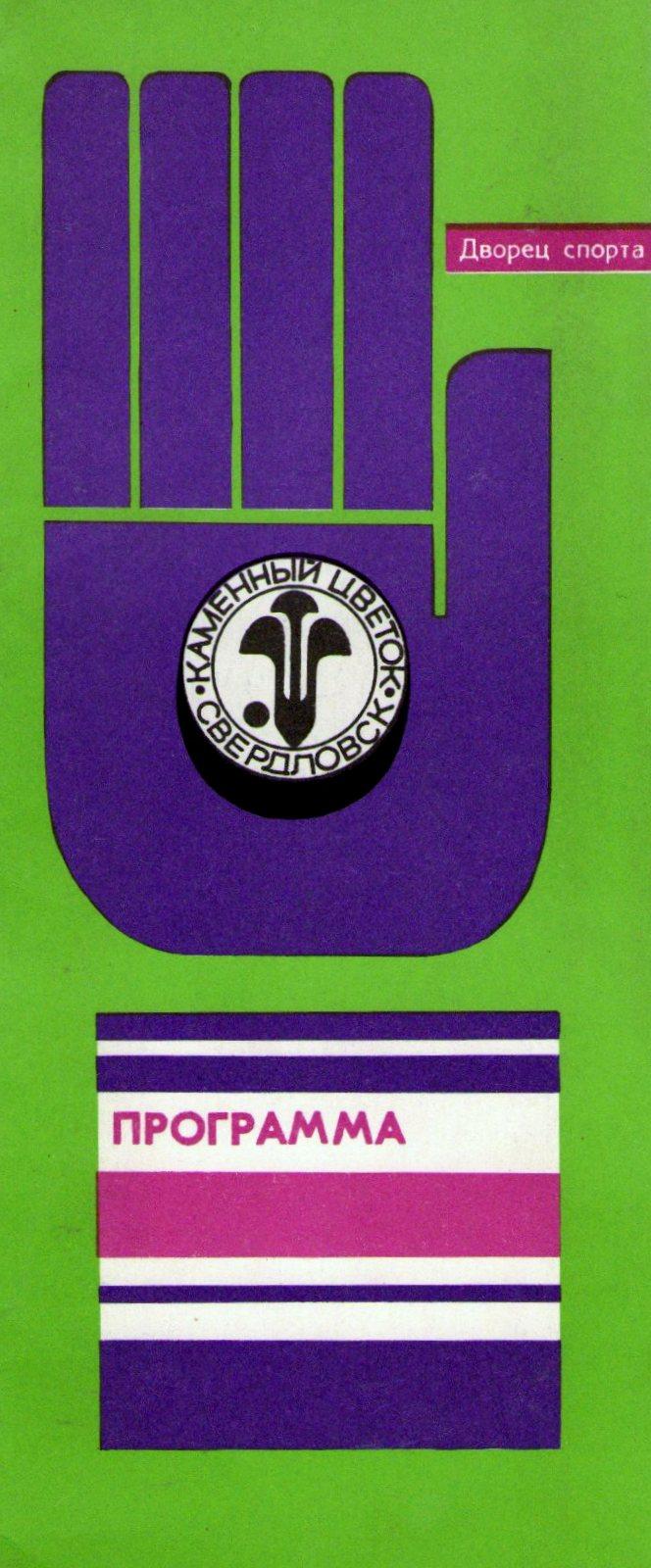1979 КЦ (1).jpg