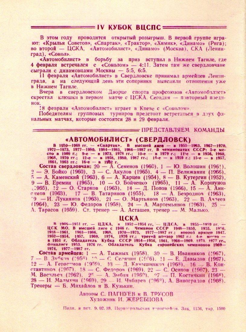 1988 КВЦСПС (4).jpg