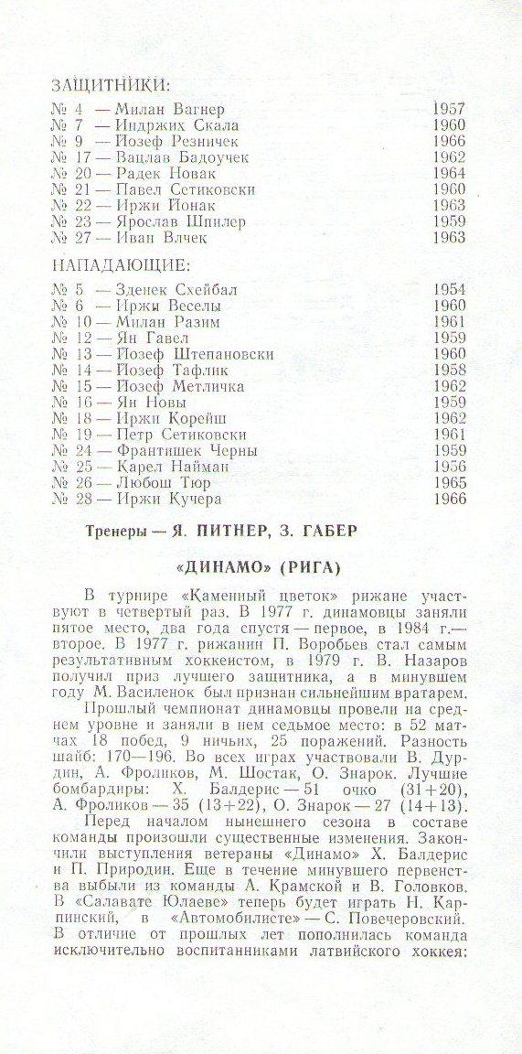 1985 КЦ (7).jpg